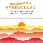 Apple、1月2日限定で最高1万8000円のギフトカードがもらえる初売りセール実施