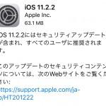 全ユーザーアップデート推奨!!スペクター問題が修正された「iOS 11.2.2」「macOS 10.13.2」が正式リリース