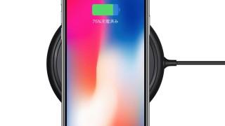 iPhone X/8の7.5W無線充電は独自仕様で対応機器以外では5W充電になる模様