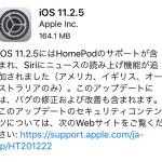「iOS 11.2.5」が正式リリース!HomePodサポートへ