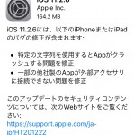 iOS 11.2.6が正式リリース!特定の文字列でクラッシュする不具合修正へ