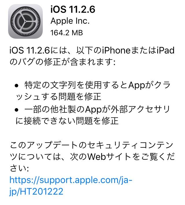iOS 11.2.6-1