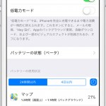 Apple、iOS 11.3に搭載予定のバッテリー管理機能の詳細を公開!