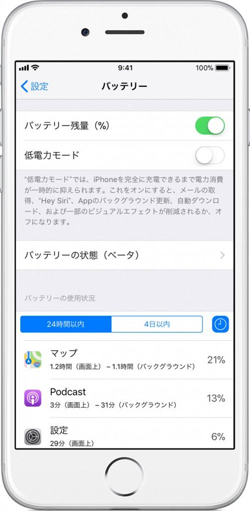 iOS 11.3 Battery-1