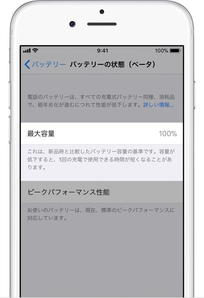 iOS 11.3 Battery-2