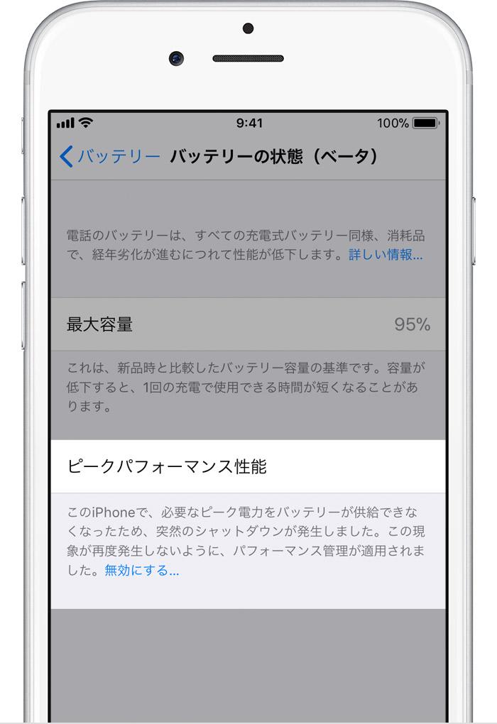 iOS 11.3 Battery-3