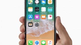 2018年4月以降の新iOSアプリはiPhone X対応必須に