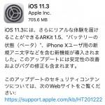 iOS 11.3正式リリース!バッテリー管理機能、AR性能向上、アニ文字追加、その他修正多数