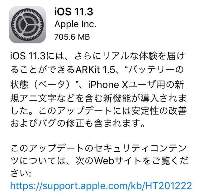 iOS 11.3-1