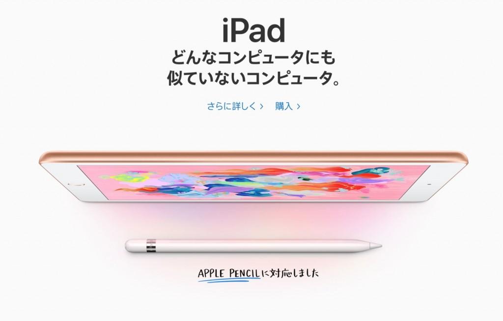iPad 9.7 2018-1