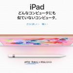 Apple  Pencil対応新型iPadが正式発表!A10 Fusionチップ搭載、37,800円〜