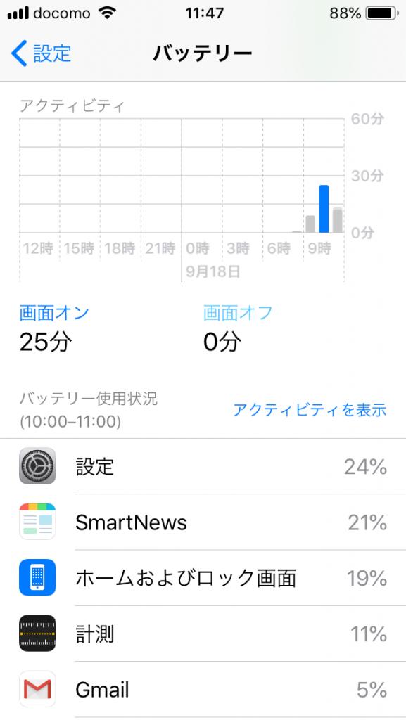 iOS 12-3