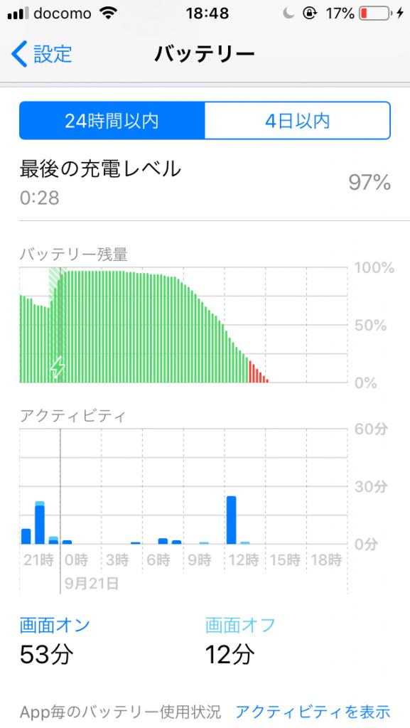iOS 12 battery-1
