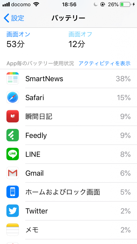 iOS 12 battery-5
