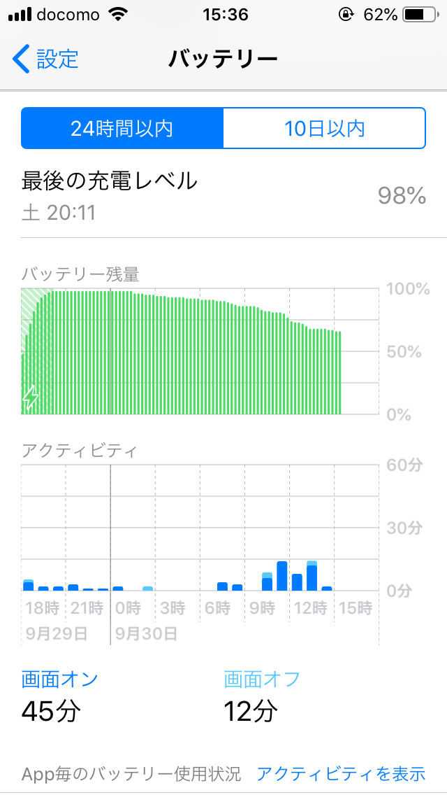 iOS 12 battery-23