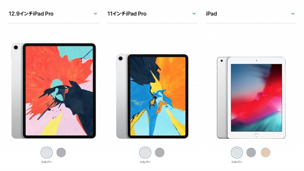 iPad lineup 2018