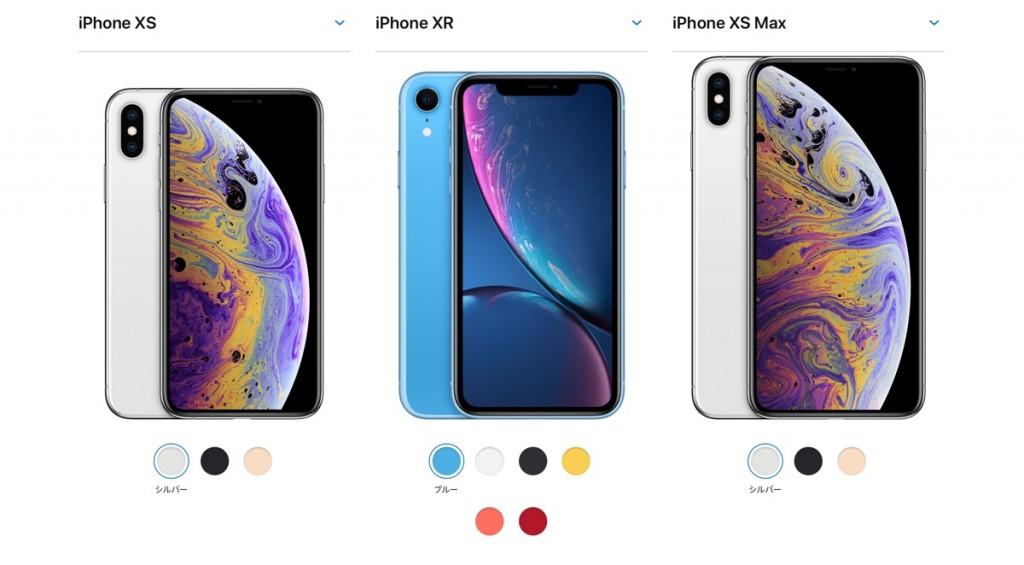 iPhone XR hikaku-1