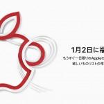 Apple、2019年1月2日に初売りイベント開催へ!