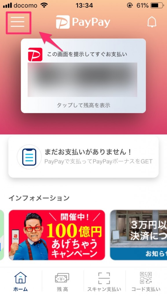 PayPay-2