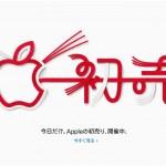 2019年1月2日限定のApple初売り、最大2万4千円分還元へ
