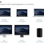 今年のApple初売り、iMacがすごいお得な気がして欲しくなる件