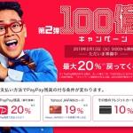 PayPay「100億円キャンペーン」第2弾 2月12日から実施へ!ただし1回の還元額上限は1000円まで