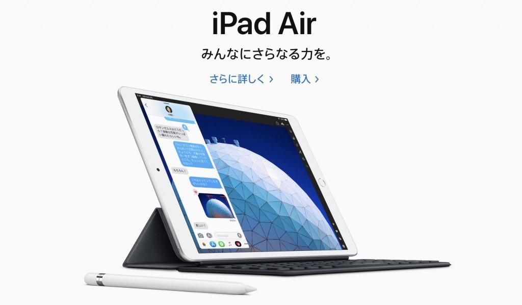 iPad Air 2019-1