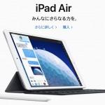 新型iPad AirとiPad miniが正式発表!A12チップ、Apple Pencil対応、Touch ID、ジャック継続