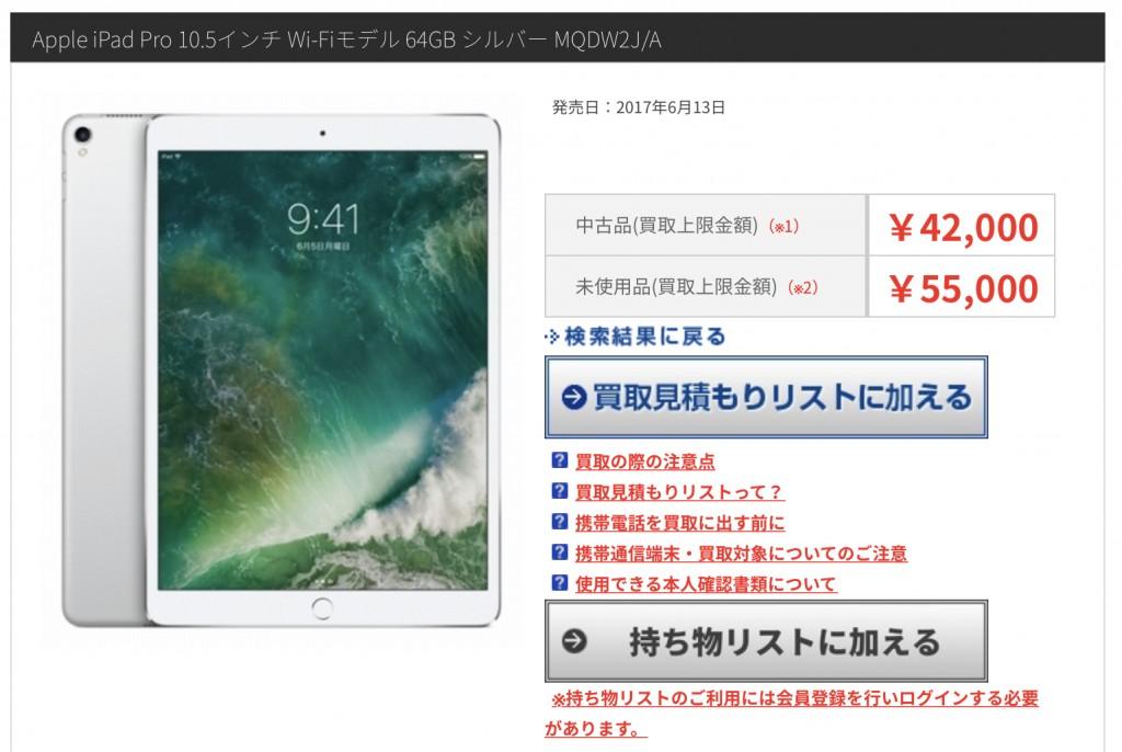 iPad Pro 10.5 janpara kaitori