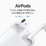 第2世代AirPodsの遅延は何ms?音ゲーなどの実用に耐えうるのか?