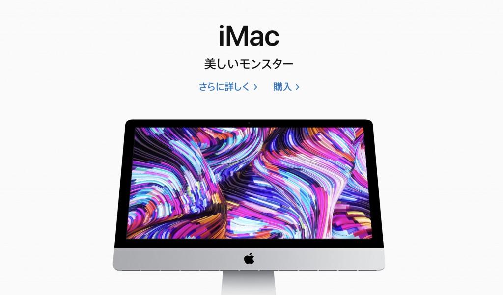iMac 2019-1