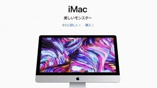 新型iMacが正式発表!27インチは最大2.4倍高速なCPUと50%高速なGPU搭載可能に