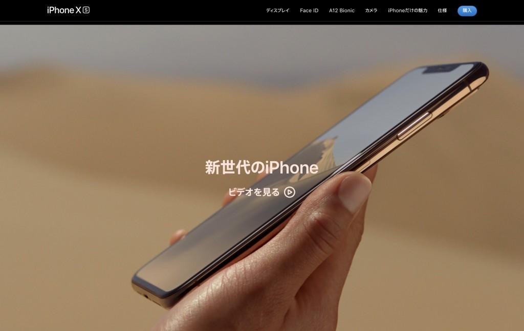 iPhone XS PV
