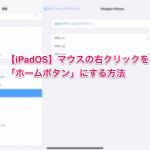 【iPadOS】マウスの右クリックを「ホームボタン」にする方法