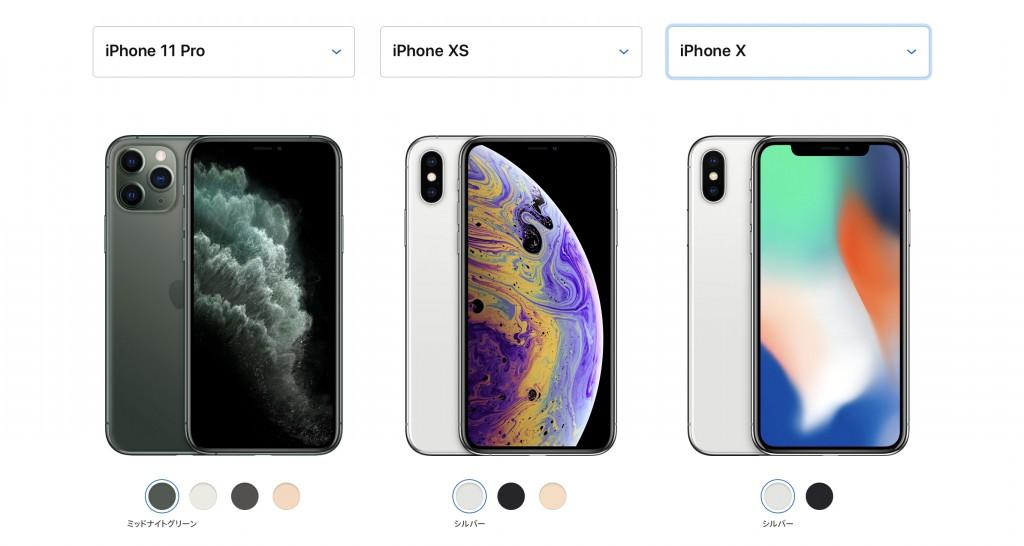iPhone 11 Pro hikaku-1