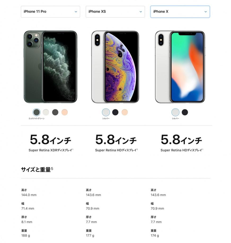 iPhone 11 Pro hikaku-2