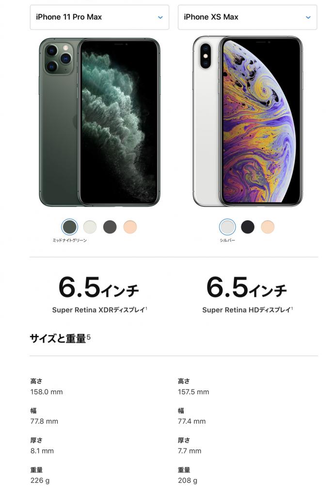 iPhone 11 Pro Max hikaku-1