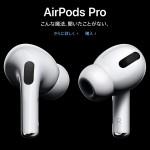 AirPods Pro、静かに正式発表 カナル型の新デザイン、音質改善、ノイキャン機能、耐水、感圧タッチ、27,800円で10月30日発売