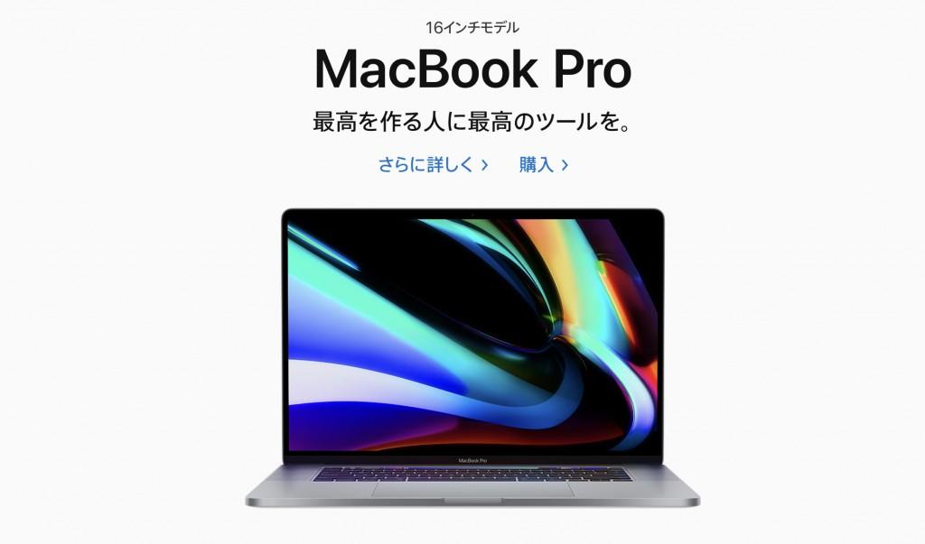 MacBookPro16 2019-1