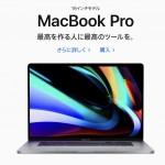 新型MacBook Pro 16インチの進化が半端なさすぎる…高解像度、熱設計改善、物理esc、新型キー、6スピーカー、最大8TB、100Whバッテリーなど