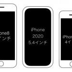 2020年の次期iPhone、5.4インチモデルはSEと8の中間の高さに?全モデルカメラ以外のデザインは共通か