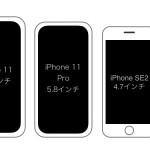 【2020年版】第2世代iPhone SE〜初代までの歴代iPhone大きさ比較