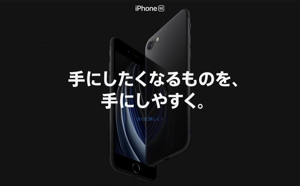 iPhone SE 2020-1