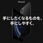 iPhone SE 2020年モデル正式発表!iPhone 11 Proと同じA13チップ、ホームボタン有、価格は44800円から
