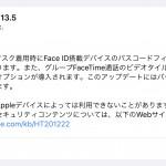 iOS 13.5が正式配信開始!マスク着用時のパスワード解除の簡易化、新型コロナ感染接触通知など