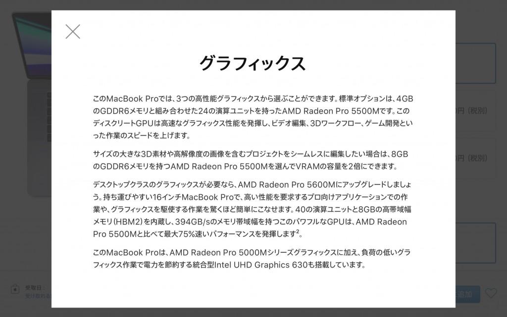 MacBookPro16_2019-6