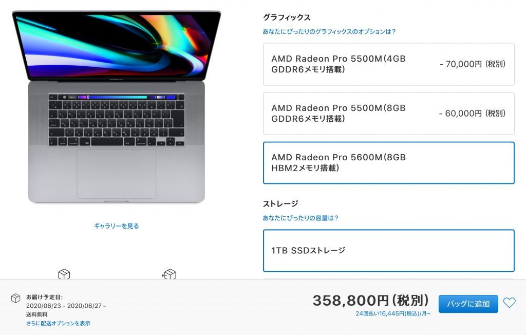 MacBookPro16_2019-5