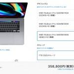 MacBook Pro 16インチ(2019)に新GPU追加へ 前回最上位より最大75%の性能向上