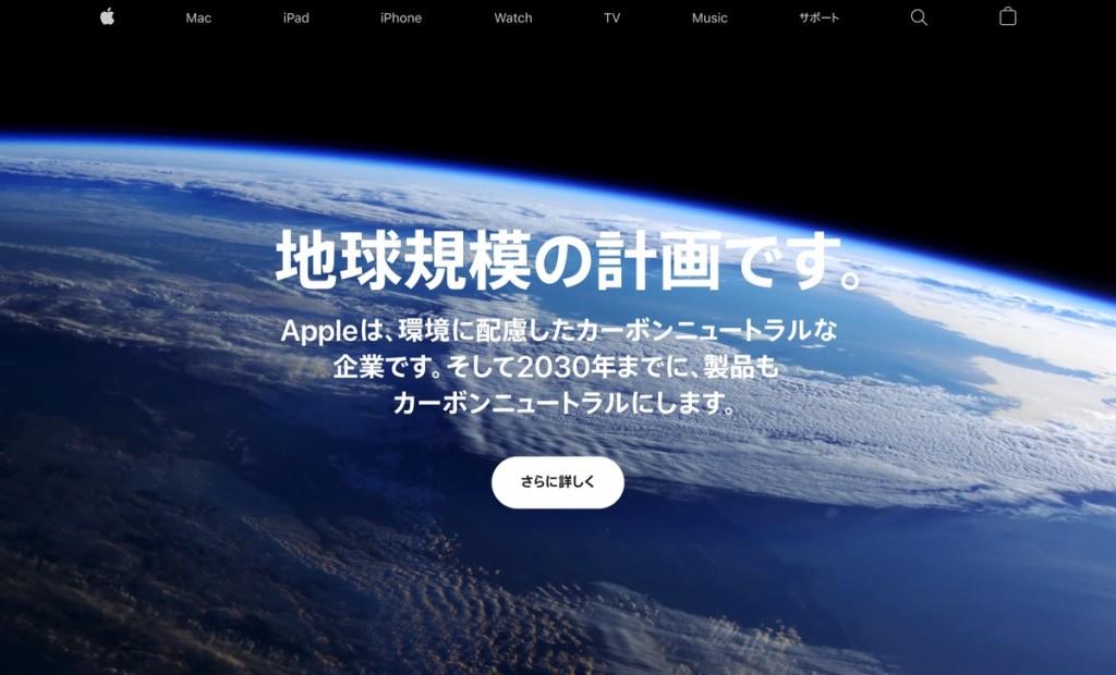 AppleCarbonNeutral
