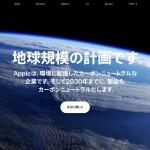 Apple、2030年までに全ての製品をカーボンニュートラルにすることを発表
